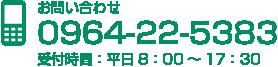 0964-22-5383